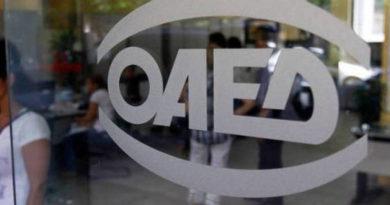 ΟΑΕΔ: Ειδικό εποχικό βοήθημα 2020