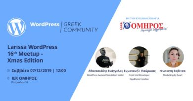 Λάρισα WordPress Meetup!