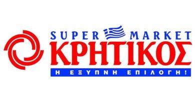 Super Market Κρητικός easy