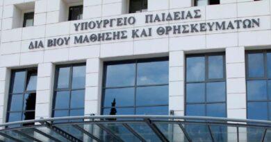 Υπουργείο Παιδείας: Παράταση για το φοιτητικό επίδομα
