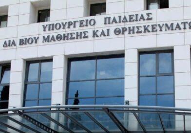 Υπουργείο Παιδείας: Φοιτητικό Επίδομα
