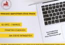 ΚΒΔΜ Πανεπιστήμιο Θεσσαλίας: Ψηφιακό Μάρκετινγκ στην Πράξη