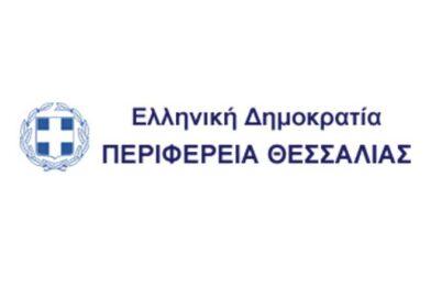 Περιφέρεια Θεσσαλίας : Πρόγραμμα ΑΝΑΣΑ