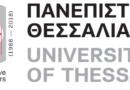 2ος Πανελλήνιος Μαθητικός Διαγωνισμός Οικονομικών 2021
