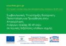 ΕΣΠΑ 2014-2020 : Συμβουλευτική, υποστήριξη, κατάρτιση, πιστοποίηση και προώθηση ανέργων