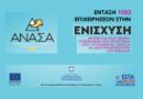 Περιφέρεια Θεσσαλίας: Πρόγραμμα Ανάσα