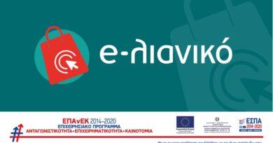 ΕΣΠΑ e-Λιανικό: Ξεκινούν οι αιτήσεις στο πρόγραμμα