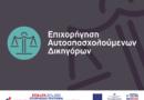 ΕΣΠΑ : Επιχορήγηση Αυτοαπασχολούμενων Δικηγόρων