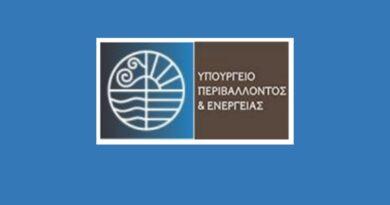 Υπουργείο Περιβάλλοντος: Επιδότηση ρεύματος